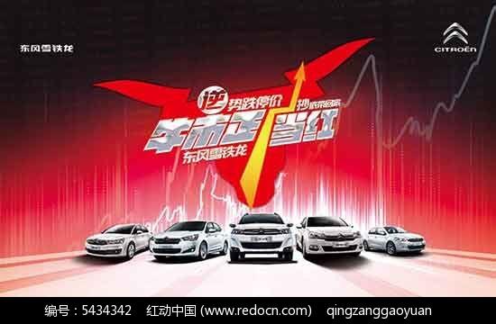 东风雪铁龙汽车宣传海报设计PSD素材图片