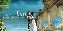 中国风地产广告PSD素材下载