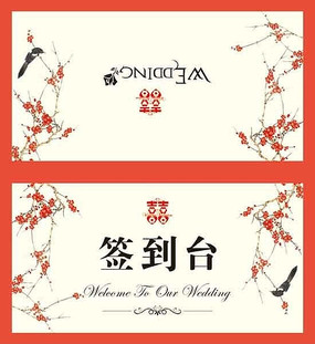 喜庆精美婚礼签到台设计PSD图片分层素材