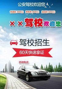 驾校招生广告宣传单设计PSD素材