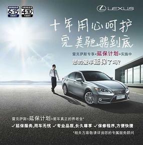 汽车广告PSD素材