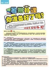 暑期补课补习班招生简章广告PSD素材