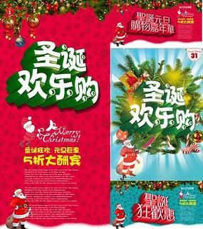 圣诞欢乐购展板PSD素材