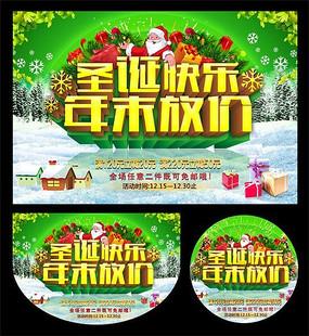 圣诞年末放价活动海报PSD素材
