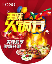 美味火锅节活动图片PSD素材