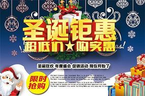 圣诞特惠活动海报PSD素材