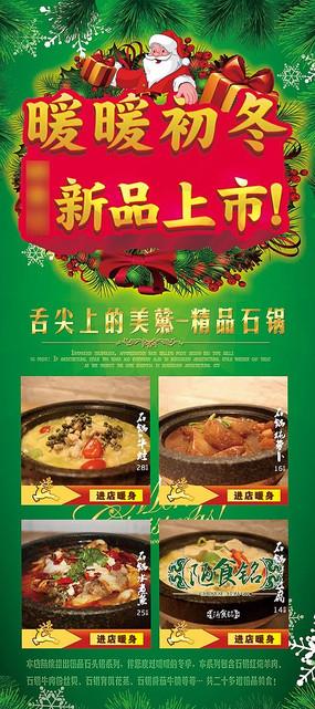 饭店圣诞促销宣传PSD素材