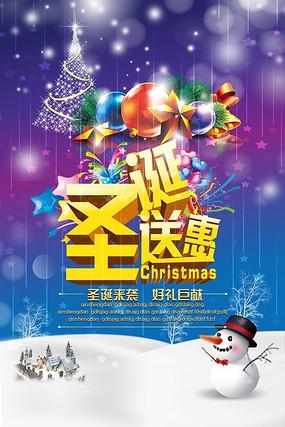 圣诞来袭好礼促销海报PSD素材