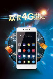 双卡待机王4G智能手机广告海报PSD素材