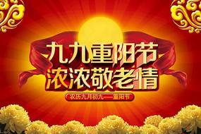 九九重阳节浓浓敬老情活动海报PSD素材