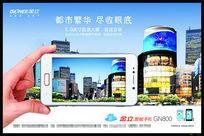 金立智能手机广告PSD素材