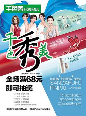 千色秀化妝品宣傳單PSD素材