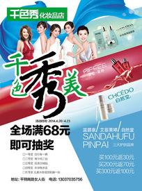 千色秀化妆品宣传单PSD素材