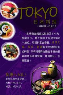 日本料理宣传海报PSD素材