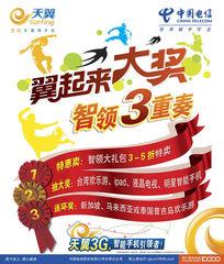 中国电信3G网络领跑者PSD素材
