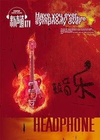 创意潮流电吉他海报PSD素材