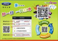 微信公众平台宣传海报PSD素材