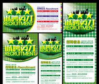 清新绿色企业招聘PSD素材下载