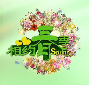 惠聚春天缤纷购物季PSD海报设计