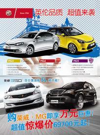 上海汽车广告PSD素材下载