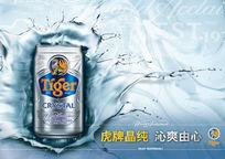 新加坡虎牌啤酒广告PSD分层素材