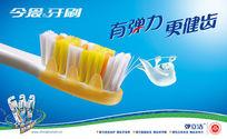 今晨牙刷平面广告设计PSD分层素材