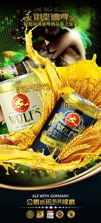 狼堡小麦灌装啤酒广告PSD分层素材