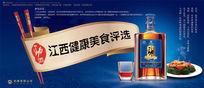 劲酒美食节评选海报PSD分层模板