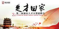 武汉人才招聘会宣传海报PSD分层素材