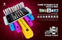苹果手机品牌宣传海报PSD图片素材