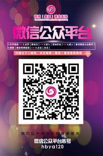 医院微信公众平台宣传PSD海报设计