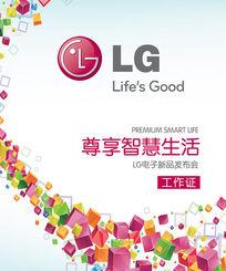 LG产品发布会工作证PSD分层sucai