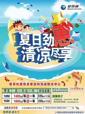宽带网络夏季促销广告PSD分层素材
