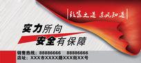 东风汽车门店广告PSD门头横幅