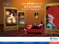 中国电信视频网站广告PSD分层素材