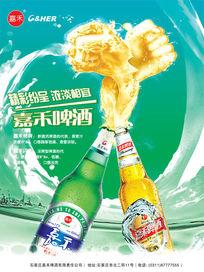 嘉禾新德式啤酒广告PSD分层素材