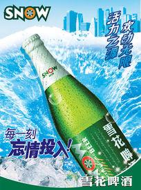 活力之源欢乐无限PSD啤酒广告