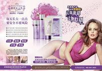 波丽庭丰胸广告PSD图片素材