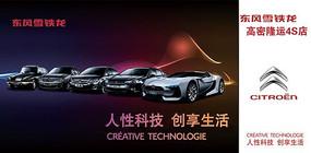 东风雪铁龙4S店户外广告PSD素材