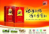 中国劲酒广告设计PSD分层模板