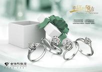 金伯利钻石结婚对戒广告PSD分层素材
