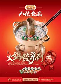 八记食品火锅食材海报PSD分层素材