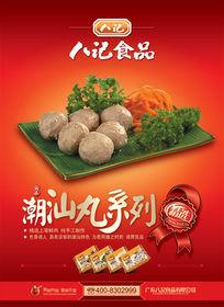 八记食品潮汕丸系列广告PSD分层素材