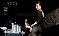 悠姿化妆品平面广告PSD分层素材