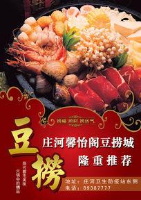 豆捞城餐饮海报PSD分层素材