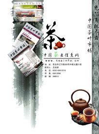 中国茶叶信息网站海报PSD分层素材