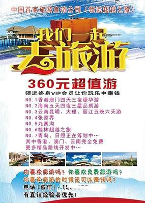 旅游公司海报设计PSD素材下载