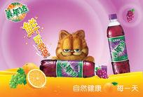 美年达葡萄味饮料广告PSD分层素材