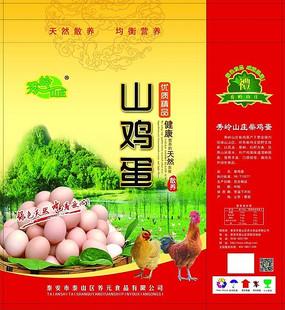 绿色食品包装设计psd素材