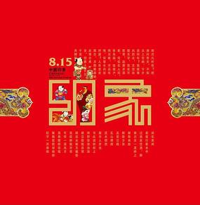传统中秋节包装设计psd素材